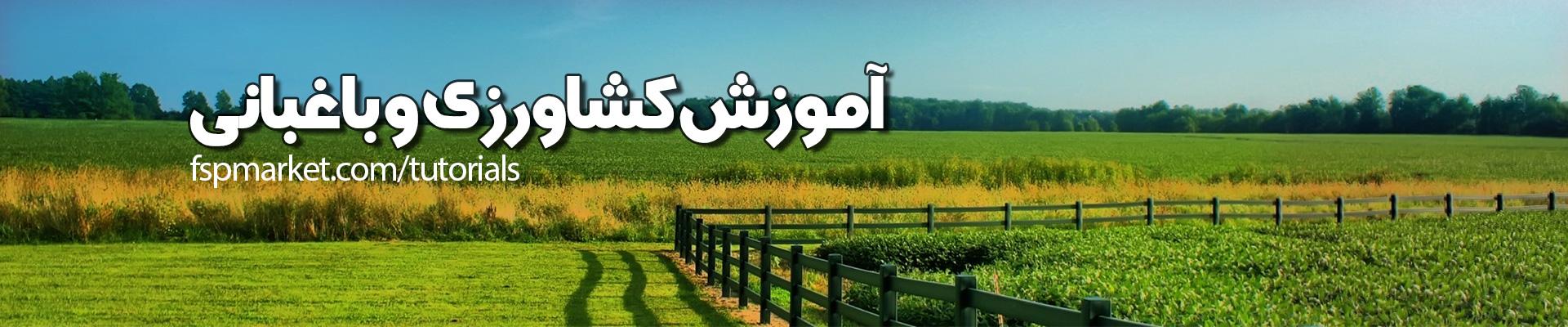 آموزش کشاورزی و باغبانی