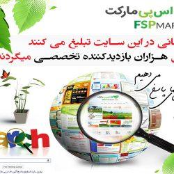 درج آگهی تخصصی کشاورزی