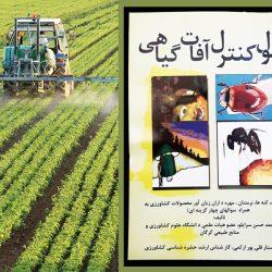 کتاب اصول کنترل آفات گیاهی