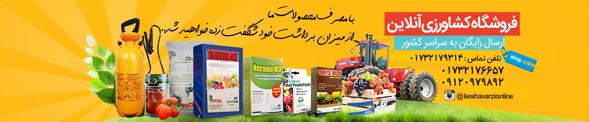 فروشگاه کشاورزی آنلاین - ارسال رایگان به سراسر کشور