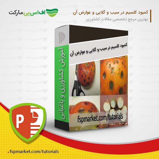 کمبود کلسیم در سیب و گلابی و عوارض آن